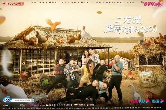 《二龙湖爱情故事之2021》今日开播,纯正东北喜剧笑料不掺假!